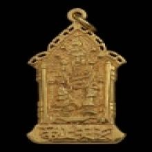 เหรียญทองคำเจ้าพ่อเสือรุ่น2