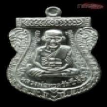 หลวงปู่ทวด ๑๐๐ ปี อ.ทิม เนื้อเงิน เบอร์ ๗๙๓