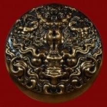 เหรียญสุริยะภูมิจักรวาล เนื้อบรอนซ์(๒๔๑๙)