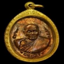 เหรียญกนกข้างหลวงปู่สีเนื้อทองแดงเลี่ยมทอง มีเกษาจีวรหลวงปู่