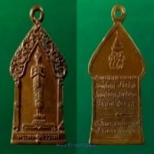 เหรียญพระพุทธสิริวัฒน์ ปางรำพึง วัดราชบพิธ ปี 2490