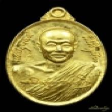 เหรียญพระอาจารย์สิงห์ทอง ธัมมวโร เนื้อทองคำ