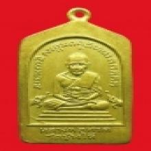 เหรียญห้าเหลี่ยมหลวงพ่อทวด ปี 2505 พิมพ์นิยม