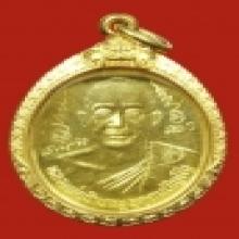 เหรียญถวายภัตตาหาร เนื้อทองคำ หลวงพ่อชำนาญ อุตมปัญโญ