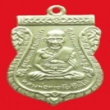 เหรียญเสมาหลวงพ่อทวด รุ่นสาม ปี 2504