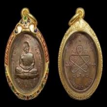 เหรียญเจริญพรบนนวะโลหะ ลป.ทิม ๑๐๖๑ สวยล้มแชมป์ ผิวไฟพิงค์โกล