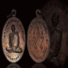 เหรียญหลวงพ่อจันทร์ วัดโฉลกหลำ รุ่นแรก ปี2522