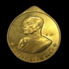 เหรียญทองคำ อ.ฝั่น รุ่นแรกศิษย์สกลสร้างถวาย