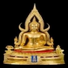 พระพุทธชินราช ภ.ป.ร ปี 17