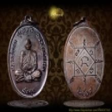 เหรียญรุ่นแรก หลวงพ่อเมฆ ปี พ.ศ.๒๕๑๘ บล็อคสายฝน วัดเจ็นตก
