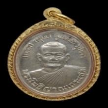 เหรียญหลวงปู่ชา วัดหนองป่าพง รุ่นเเรก เนื้อเงิน