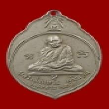 เหรียญหลวงปู่แหวน ท.อ.3 รุ่นสุดท้าย ปี15 เนื้ออัลปาก้า