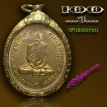 100ปีหลวงปู่มั่น เนื้อฝาบาตร(นิยม)เลี่ยมทอง สวยๆ