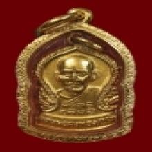 เหรียญทองคำ หลวงพ่อเต๋