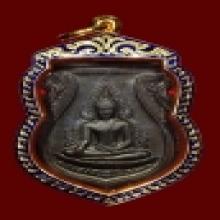 เหรียญชินราชอินโดจีน อะจุด บล็อคเรียบ