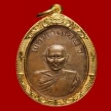 เหรียญพ่อท่านเขียว วัดหลงบล รุ่นแรก