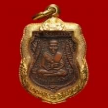 เหรียญเลื่อนสมณศักดิ์08 ทองแดง หลวงพ่อทวด