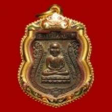 เหรียญหัวโต หลวงพ่อทวดรุ่นแรก2500 กะไหล่ทอง