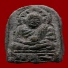 1887 หลวงปู่ทวด เนื้อว่าน รุ่นแรก วัดพะโคะ พิมพ์เล็ก ปี 2506