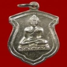 เหรียญพระพุทธ เชียงแสน เนื้อเงิน หลวงปู่ศรี(สีห์) วัดสะแก