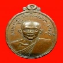 เหรียญหลวงปู่บุญ วัดวังมะนาว ปี2518