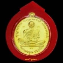 เหรียญหลวงพ่อคูณ รูปไข่ ที่ระฤกเลื่อนสมณศักดิ์ 47 วัดบ้านไร่