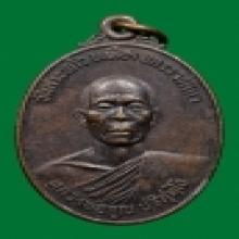 เหรียญศรีนคร ลพ.คูณ ปี 2521 ทองแดงรมดำ