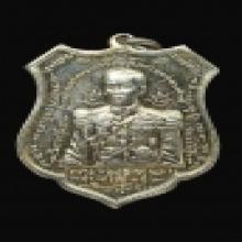 เหรียญกรมหลวงชุมพร ปากน้ำประแส ปี 12 เนื้อเงิน