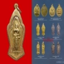 ๙ เหรียญพระสิวลีอาจารย์ชุม 2497 พิมพ์ใหญ่ เนื้อทองคำ ๙
