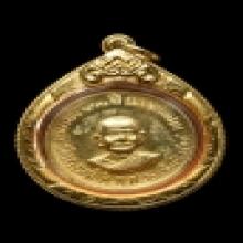 เหรียญเศรษฐี หลวงพ่อฤาษีลิงดำ เลี่ยมทองหนา