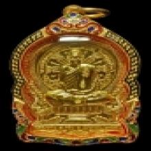 เหรียญนั่งพานทองคำ หลวงพ่อชาญ วัดบางบ่อ ปี 2552