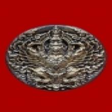 เหรียญหล่อพญาครุฑ เนื้อเงิน รศ.ดร.สุวัฒน์ แสนขัติยรัตน์