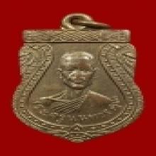 เหรียญกลวงพ่อเกิน วัดบางค้อ จ.นนทบุรี รุ่นแรกหายาก