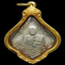 เหรียญหลวงพ่อพุก วัดพระยาทำ จ.ปราจีนบุรี