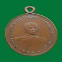 เหรียญเจ้าคุณธรรมวงศาจารย์ (จุน) ปี2485