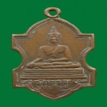 เหรียญพระประธานวัดราชประดิษฐ์