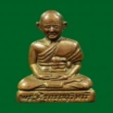 รูปหล่อหลวงพ่อเผือก รุ่นบรรจุอัฐิ วัดกิ่งแก้ว ปี 2503