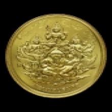 เหรียญมหาเทวบรมครู เนื้อทองคำ หลวงพ่ออิฏฐ์ วัดจุฬามณี