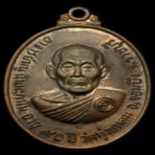 เหรียญรุ่นอายุ 90 ปี หลวงปู่หนู วัดทุ่งแหลม เนื้อนวะ