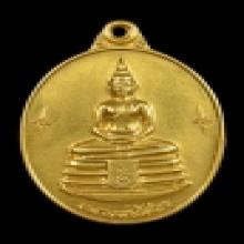 เหรียญหลวงพ่อโสธร เนื้อทองคำ ปึ 2533
