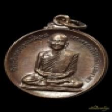 เหรียญรุ่นแรกหลวงปู่หลอด วัดเสนานิคม