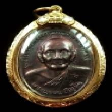 เหรียญยันต์ดวง เนื้อทองแดง บล็อกนิยม หลวงปู่ดู่ วัดสะแก อยุธ
