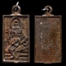 เหรียญหล่อพระพรหม จารหน้า เนื้อโลหะผสม ตอกโค๊ด หลวงปู่ดู่