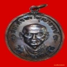 เหรียญสมเด็จพุทธาจารย์โต ปี 2517 เนื้อทองแดงรมดำ