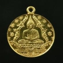 เหรียญพระแก้วมรกต ปี2475 เนื้อทองคำ