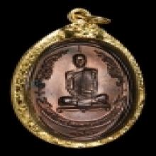หลวงปู่โต๊ะ เหรียญรูปไข่หลังพัดยศ ปี2518