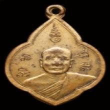 เหรียญหลวงพ่อจันทร์ วัดท่าหลวงพล