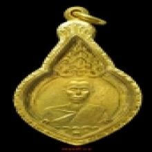 เหรียญรุ่น 1 หลวงพ่อผิน วัดโพธิ์กรุ
