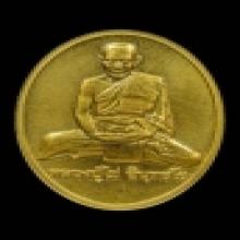 เหรียญหลวงปู่ไข่เนื้อทองคำ