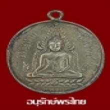 เหรียญพระพุทธชินราช 2460 เนื้อเงิน